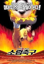 Shaolin Soccer [Audio: Eng]