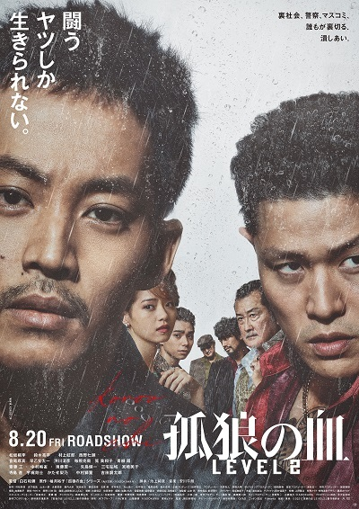 The Blood of Wolves 2 [Sub: Eng]