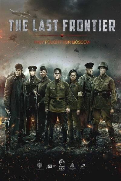 The Last Frontier (Podolskiye kursanty)