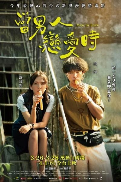 Man in Love (Dang Nan Ren Lian Ai Shi)