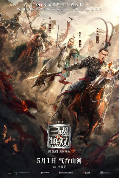 Dynasty Warriors [Audio: Eng]