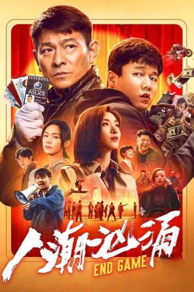 End Game (Ren chao xiong yong) [Sub: Eng]